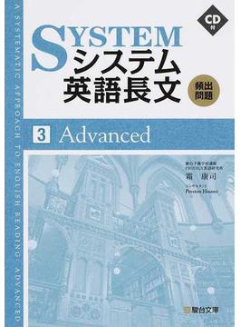 システム英語長文頻出問題 3 Advanced