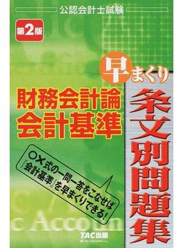 財務会計論会計基準早まくり条文別問題集 公認会計士試験 第2版