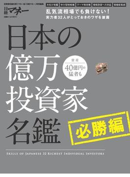 日本の億万投資家名鑑 必勝編(日経ホームマガジン)