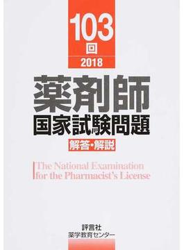 薬剤師国家試験問題解答・解説 103回(2018)