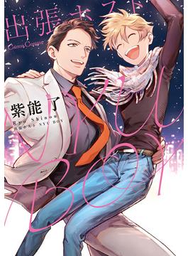 出張ホスト NYU BOY (Canna Comics)(Canna Comics(カンナコミックス))