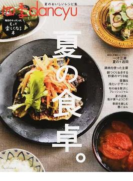 四季dancyu夏の食卓。 毎日のキッチンが、もっと楽しくなる本(プレジデントムック)
