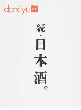 日本酒。 続(プレジデントムック)
