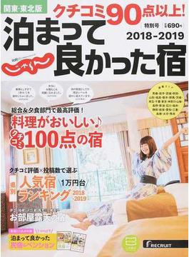 クチコミ90点以上!泊まって良かった宿 2018−2019関東・東北版(じゃらんムックシリーズ)