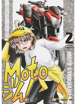 Motoジム! 2 MOTO GYMKHANA (Motor Magazine Mook)(Motor magazine mook)