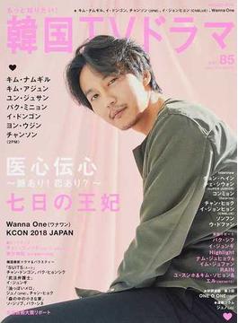 もっと知りたい!韓国TVドラマ vol.85(メディアボーイMOOK)