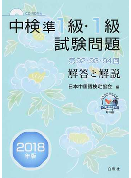 中検準1級・1級試験問題 解答と解説 2018年版 第92・93・94回