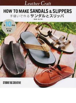 手縫いで作るサンダルとスリッパ Leather Craft 増補・改訂版
