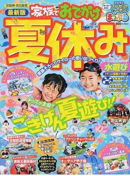 家族でおでかけ夏休み 京阪神・名古屋発 2018(マップルマガジン)