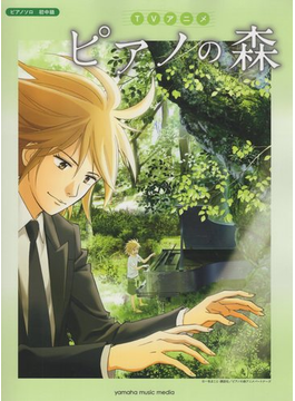 ピアノソロ TVアニメ ピアノの森 GTP01095953