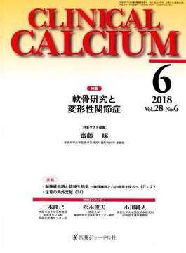 CLINICAL CALCIUM Vol.28No.6