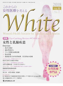 White Women's Health Initiative for Total care and Education Vol.6No.1(2018) 特集「女性と乳腺疾患」