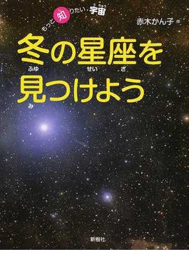 冬の星座を見つけよう