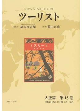 ツーリスト ジャパン・ツーリスト・ビューロー 復刻 大正篇第15巻 1922(大正11)年1月〜5月
