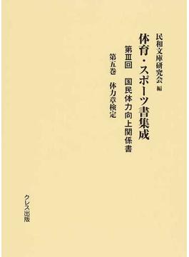 体育・スポーツ書集成 復刻 第3回第5巻 国民体力向上関係書 第5巻 体力章検定