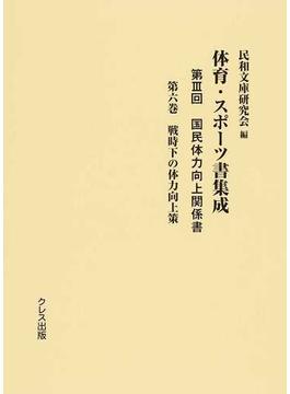 体育・スポーツ書集成 復刻 第3回第6巻 国民体力向上関係書 第6巻 戦時下の体力向上策