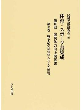 体育・スポーツ書集成 復刻 第3回第7巻 国民体力向上関係書 第7巻 戦争が学徒体位へ与えた影響