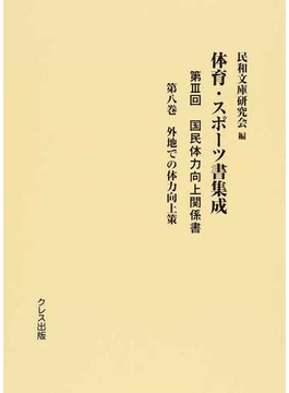 体育・スポーツ書集成 復刻 第3回第8巻 国民体力向上関係書 第8巻 外地での体力向上策