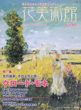 花美術館 美の創作者たちの英気を人びとへ Vol.60 特集クロード・モネ