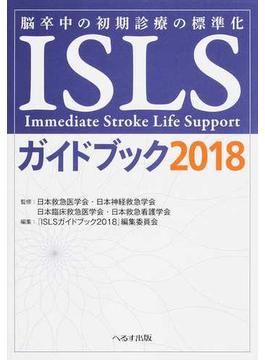 ISLSガイドブック 脳卒中の初期診療の標準化 2018