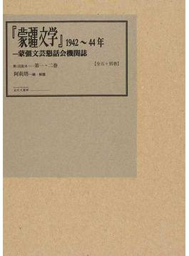 『蒙疆文学』1942〜44年 蒙彊文芸懇話会機関誌 復刻 第1巻 『蒙疆文学』1巻1号〜1巻5号(1942年6月1日〜11月20日)