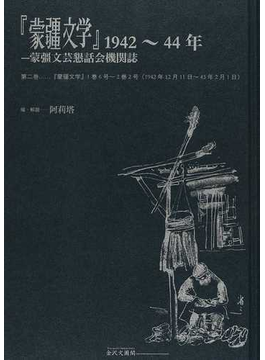 『蒙疆文学』1942〜44年 蒙彊文芸懇話会機関誌 復刻 第2巻 『蒙疆文学』1巻6号〜2巻2号(1942年12月11日〜43年2月1日)