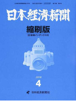 日本経済新聞縮刷版 2018−4