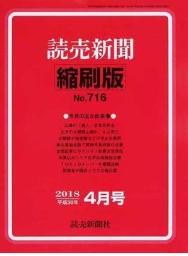 読売新聞縮刷版 2018−4