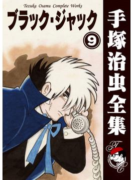 【オンデマンドブック】ブラック・ジャック 9