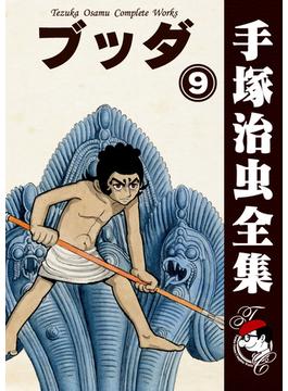 【オンデマンドブック】ブッダ 9