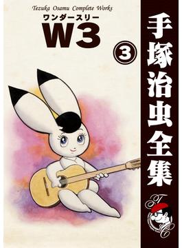 【オンデマンドブック】W3(ワンダースリー) 3