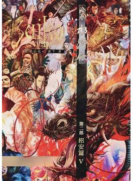 絵巻水滸伝 第2部招安篇5