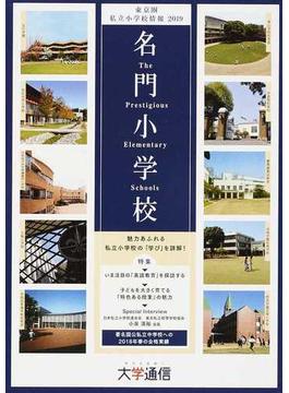 名門小学校 東京圏版 東京圏私立小学校情報 2019