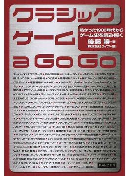 クラシックゲームa Go Go 熱かった1980年代からゲーム史を読み解く