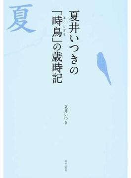 夏井いつきの「時鳥」の歳時記 夏