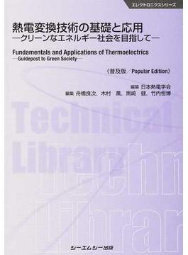 熱電変換技術の基礎と応用 クリーンなエネルギー社会を目指して 普及版(エレクトロニクスシリーズ)