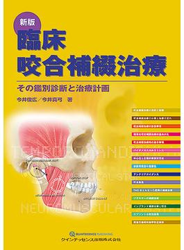 臨床咬合補綴治療 その鑑別診断と治療計画 新版