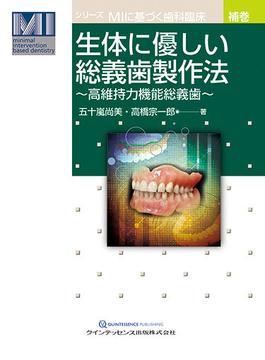 生体に優しい総義歯製作法 高維持力機能総義歯