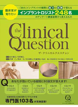ザ・クリニカルクエスチョン 臨床家が知りたい「あの」インプラントの疑問に論文と経験で答えるインプラントロジスト248名のアンケート調査結果から見えるもの