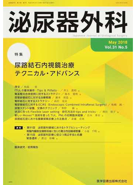 泌尿器外科 Vol.31No.5(2018May) 特集尿路結石内視鏡治療テクニカル・アドバンス