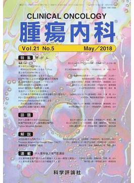 腫瘍内科 第21巻第5号(2018年5月) 特集肺がん