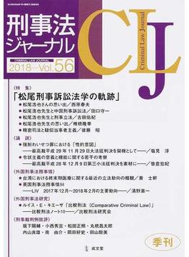 刑事法ジャーナル 第56号(2018年) 〈特集〉「松尾刑事訴訟法学の軌跡」