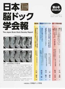日本脳ドック学会報 第6号(2018年5月)