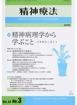 精神療法 Vol.44No.3(2018) 特集精神病理学から学ぶこと