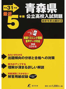 青森県公立高校入試問題 最近5年間 平成31年度