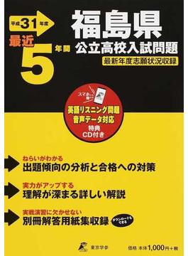 福島県公立高校入試問題 最近5年間 平成31年度