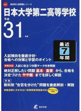 日本大学第二高等学校 31年度用