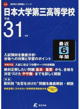 日本大学第三高等学校 31年度用
