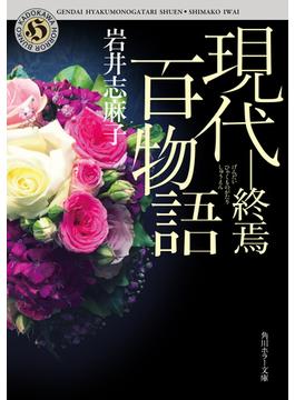 現代百物語−終焉(角川ホラー文庫)