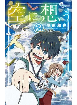 空に想う 2 (少年サンデーコミックス)(少年サンデーコミックス)
